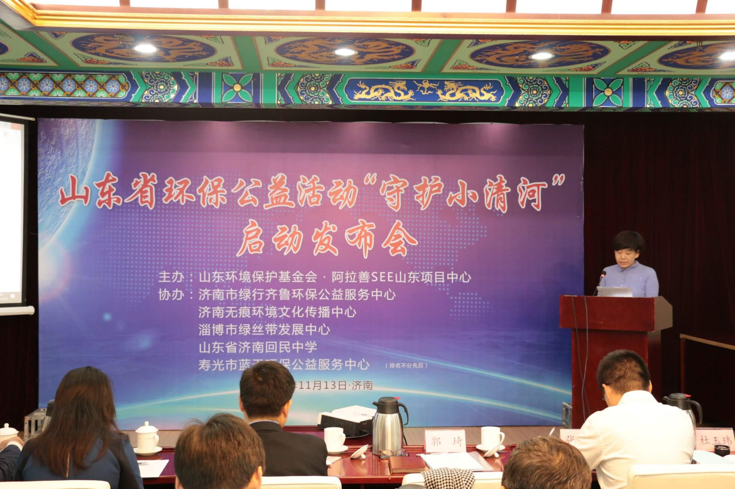 """山东省首个流域水环境公益项目——""""守护小清河..."""