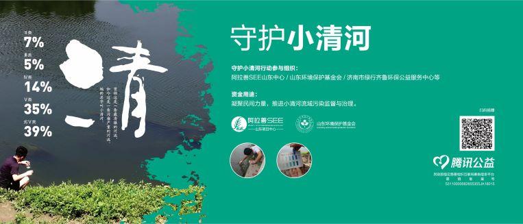 守护小清河海报 0.25M.jpg