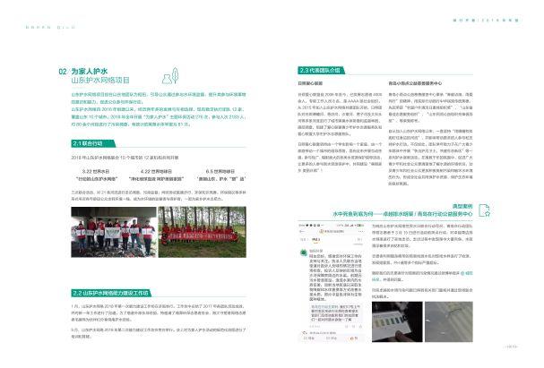 绿行齐鲁2018年报跨页(1)_10.jpg