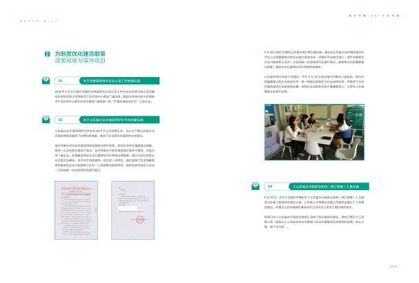 绿行齐鲁2018年报跨页(1)_16.jpg